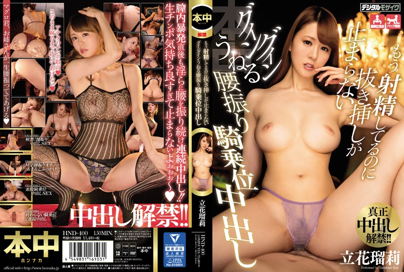 HND-400 Tachibana Out Another Disconnected And Reconnected To Have Ejaculation Is Undulating Guinguin Does Not Stop Hip Pretend Cowgirl In Ruri JAV Online
