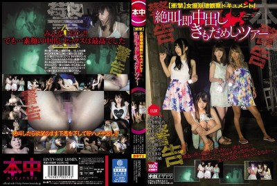 HNTV-002 [Impact] Actress Collapse Observation Document!Useless To Tour Also Ki Pies Screaming Immediately