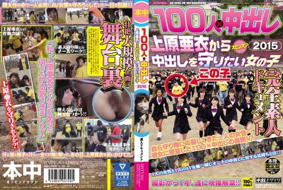 HNTV-005 Girl Amateur Document You Want To Protect The Pies From 2015 Uehara Ai Out Of 100 People In ×