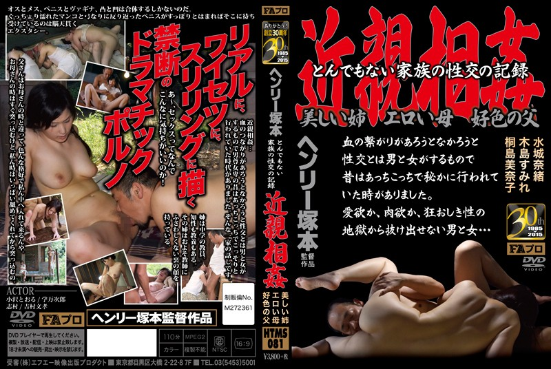 HTMS-081 A Record Of An Outrageous Family's Sex Life