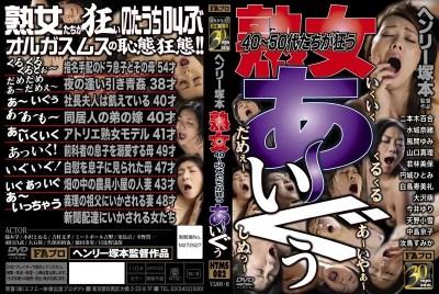 HTMS-082 Oh Igu~u Henry Tsukamoto Mature 40-50 Generations Go Mad!