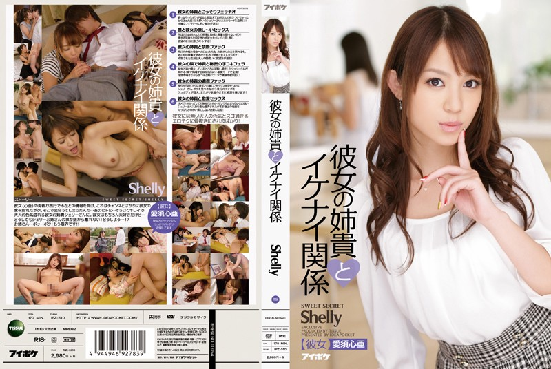 IPZ-510 Her AneTakashi And Naughty Relationship Shelly