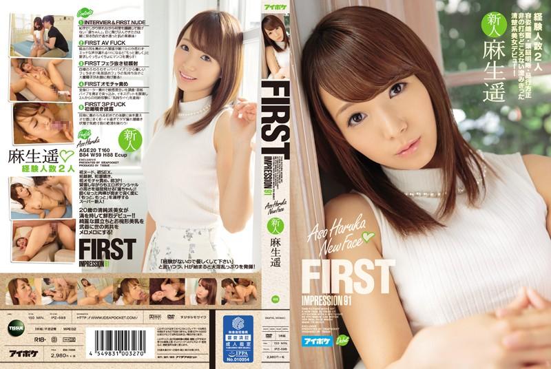 IPZ-698 FIRST IMPRESSION 91 Aso Haruka