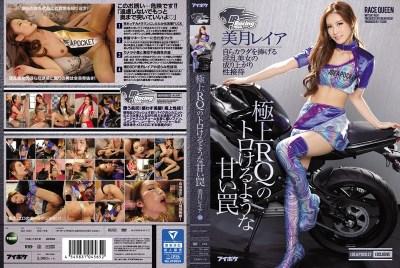 IPZ-756 Upstart Of Entertainment Mizuki Leia Of Nasty Beauty To Devote Toro Keru Sweet Trap Their Body, Such As The Best RQ