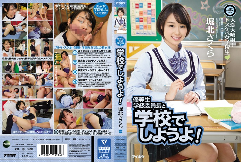 IPZ-777 Trying In Honor Student Class President And School!Spring Tide Large Injection!Dirty Little School Girls Maki Sakura