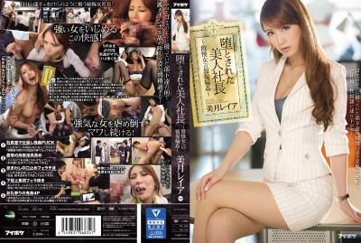 IPZ-793 Retaliation Gangbang – Mizuki Leia To The Beautiful Woman President – Arrogant Woman Who Is The Fallen