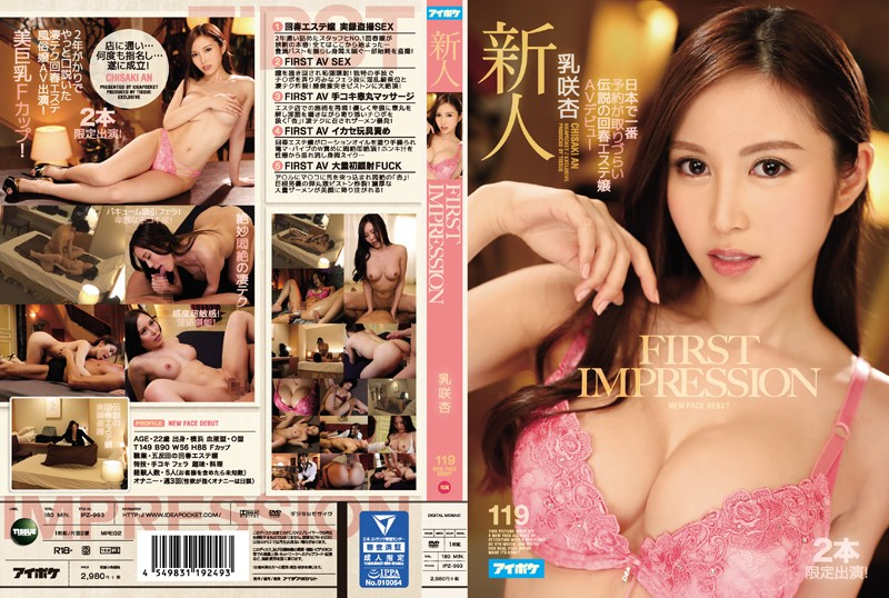 IPZ-993 FIRST IMPRESSION 119 Legendary Spring Essence Lady First AV Appeared In Japan Limited Available 2 Limited Editions! Bikini