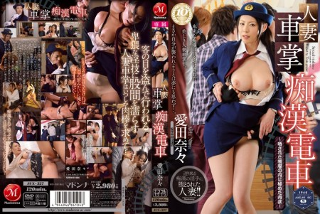 JUX-327 Carnal - Aitana That I Hid Within The Uniform Exposed Housewife Molester Train Conductor - Each
