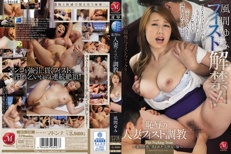 JUX-733 Kazama Yumi Fist Ban!Beauty MILF That Has Been Penetrated To Pleasure Of Married Woman Fist Torture – Fist Of Shame Misao ~