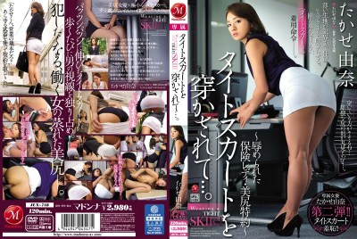 JUX-748 … Been Jaca A Tight Skirt. Takase Yuna