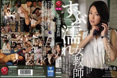 JUY-049 Soaked Woman Teacher-soaked Yawahada, Wet Sheer Shame Tuition – Yuki Nakatani