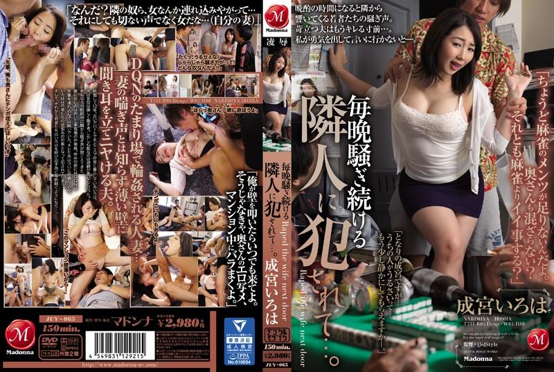 JUY-065 It Is Fucked In The Neighbor To Keep Commotion Every Night …. Narumiya Iroha