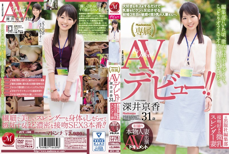 JUY-106 First Take Real Housewife AV Performers Document Original Publisher Editorial Kiss Like Tits Slender Wife Kyoka Fukai 31-year-old AV Debut! !