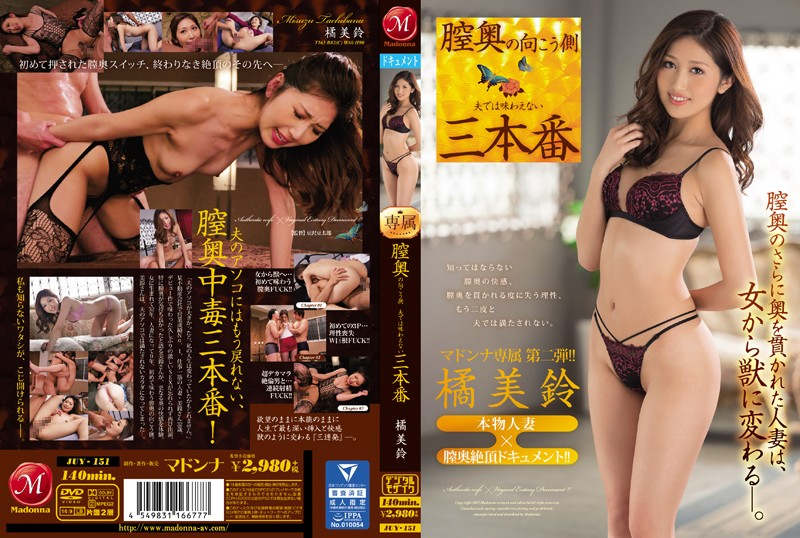 JUY-151 Not Taste The Other Side Husband Of The Vagina Interior Three Production Tachibanamisuzu