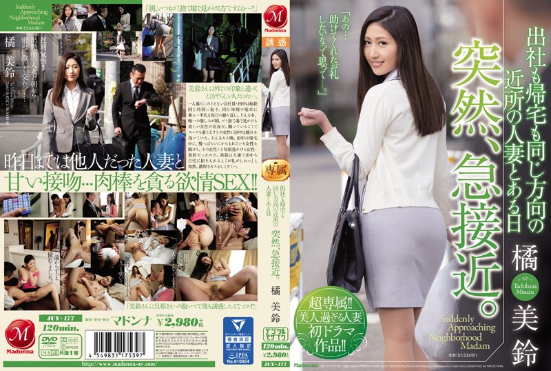 JUY-177 Suddenly, Suddenly, A Sudden Approach With A Neighboring Married Woman In The Same Direction Both In The Office And Home. Tachibana-bell