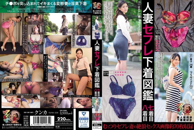 KUNK-038 Married Saffle Underwear Picture Book Seven Attention Eight Attention Much Keiko Amateur Spent Underwear Lovers Meeting