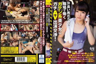 KWSD-007 The Gachi AV Appeared Negotiations Moth Ten System Beautiful Girl Working In The Office Of Sweaty Full Of Man! Nana