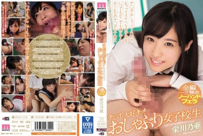 MIAE-018 Ji ○ Port Love Tsu!Pacifier School Girls Sakaegawa Noa