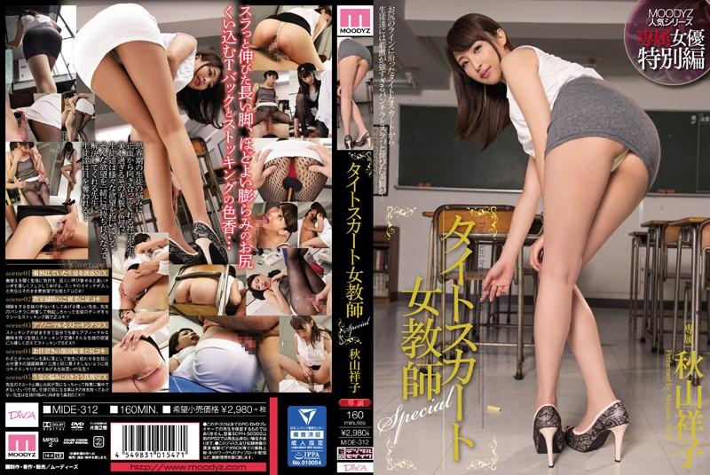MIDE-312 Tight Skirt Woman Teacher Sachiko Akiyama