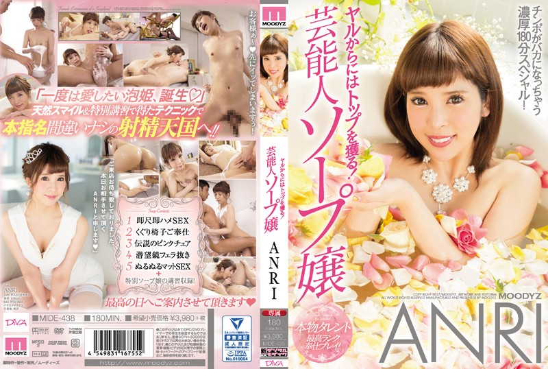 MIDE-438 Win The Top From Dial!Entertainer Soap Miss ANRI