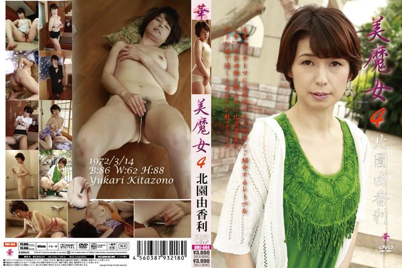BMJ-004 Yukari Kitazono / 4 Witch And Yukari Kitazono
