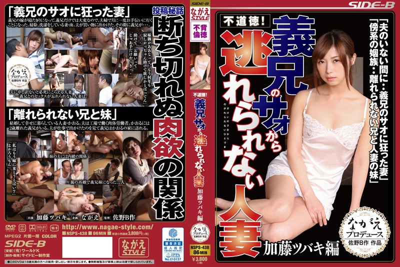 NSPS-438 Immoral! Married Not Get Away From Sao Brother-in-law – Kato Camellia Hen