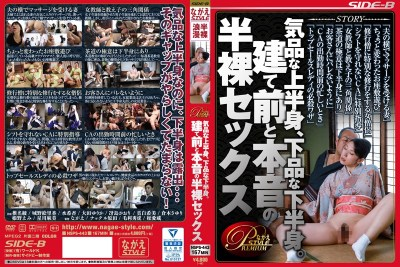 NSPS-443 Elegant Upper Body, Vulgar Lower Body. Half-naked Sex Of Public Position And The Real Intention