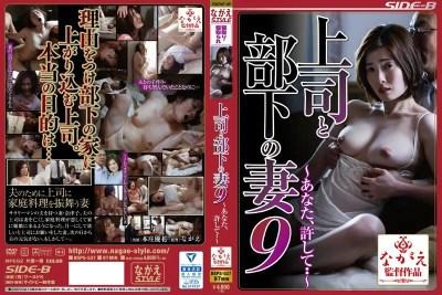 NSPS-537 Superiors And Subordinates Of His Wife 9 To You, Forgive Me … – Yuka Honjo