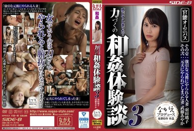 NSPS-538 I Feel The Brute Force … Had Wakan Experiences 3 Haneda Riko Ayaka Muto