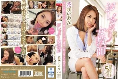 PGD-835 Pacifier Woman Teacher Hanasaka Comfort