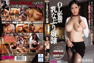 PPPD-417 OL Confinement Milk Of Yellowtail Slave Kiryu Yukina