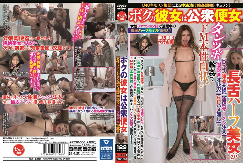 PTSP-003 My Girlfriend Is An Active Half Model Active In A Public Woman Female Fashion Magazine 19 Years Old
