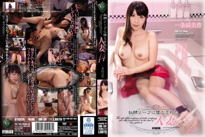 RBD-734 Married 14 One Article That Has Been The Fallen Slaves Soap Ayaginu Mika