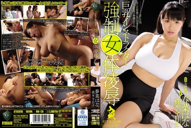 RBD-738 Busty Instructor Forced Booty Humiliation Haruna Hana Maki Kyoko