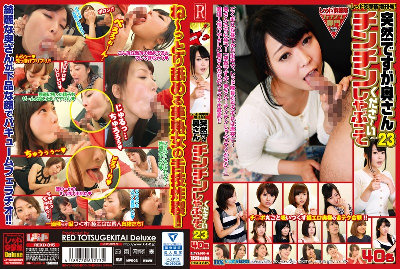 REXD-315 Red Charge Corps Extra Number!Suddenly, Please Suck Wife Cheerful 23 People 40