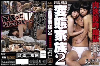 SGRS-025 Transformation Family Incest 2 Carnal Kiss Hell