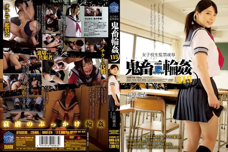 SHKD-578 Rough Sex Gang Bang 115 Ai Uehara