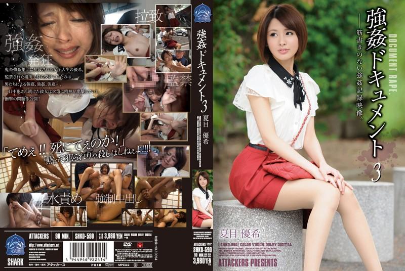 SHKD-590 Rape Documentary 3 Yuki Natsume