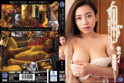 SHKD-653 Being Fucked In Front Of Her Husband's Eye – Tyranny Of Stork Matsumoto Mei