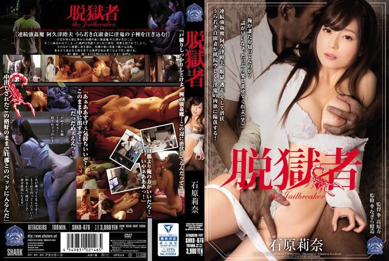 SHKD-676 Jailbreak's Rina Ishihara
