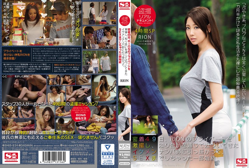 Nonton Film JAV SNIS-824 Voyeur Realistic Document!Adhesion 49 Days, Transfer Discount A Private RION, Caught The Handsome Nampa Nurses That Have Been Approached Through The Acquaintance, The Whole Story Was Chat SEX Madhesh JAV Online Subtitle Indonesia Streaming Movie Download Gratis Online
