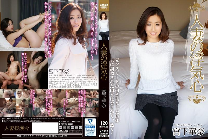 SOAV-019 Wife Of Cheating Heart Kana Miyashita