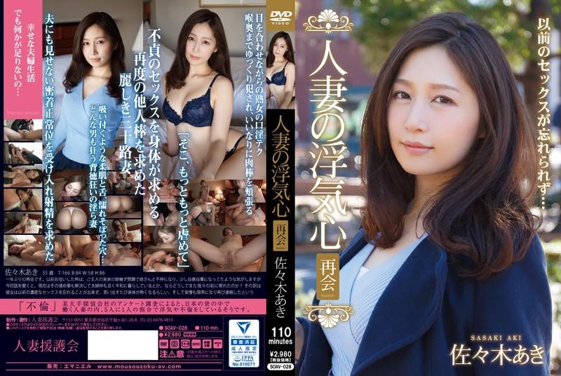 SOAV-028 Wife Of Cheating Heart Reunion Aki Sasaki
