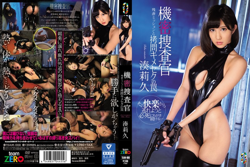 TEAM-088 Trap Of Confidential Investigator Brutality Mission And Torture Kimeseku Minato Riku
