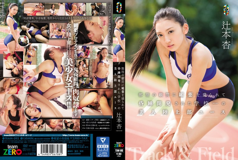 TEAM-093 They Piled The Aphrodisiac In The Adviser Of The Club Activities And Coma Developed School One Beauty Land Part Ace An Tsujimoto