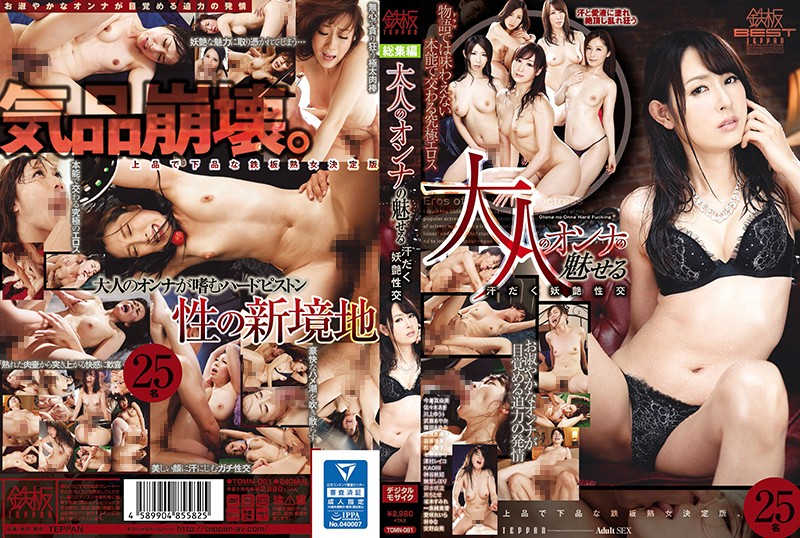 TOMN-081 Sweaty Bewitching Fuck Charm Of Adult Woman