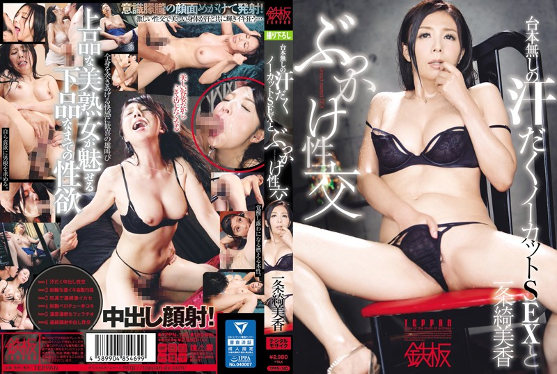 TPPN-140 Sweaty Uncut SEX Without A Script And Topped Intercourse Article Ayaginu Mika