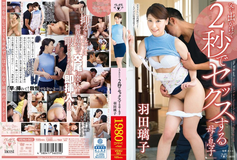 VENU-563 Mother And Son Haneda Riko Father Sex With Two Seconds To Go Out