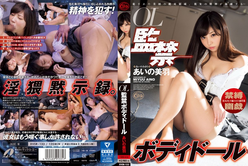 XVSR-133 OL Confinement Body Doll Beauty OL Of Debunked The Back Business Aino Miwa