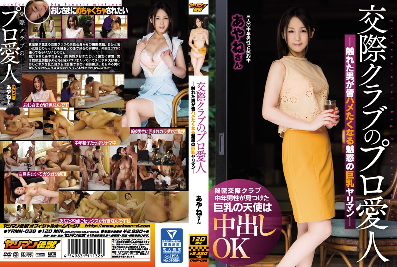 YRMN-038 Dating Club Of Professional Mistress – Touched Man Becomes Wanna Everyone Saddle Fascination Of Busty Bimbo – Ayane's